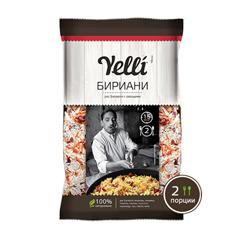 Рис басмати с овощами «Бириани»