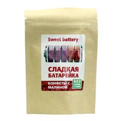 Конфеты «Сладкая батарейка», с малиной