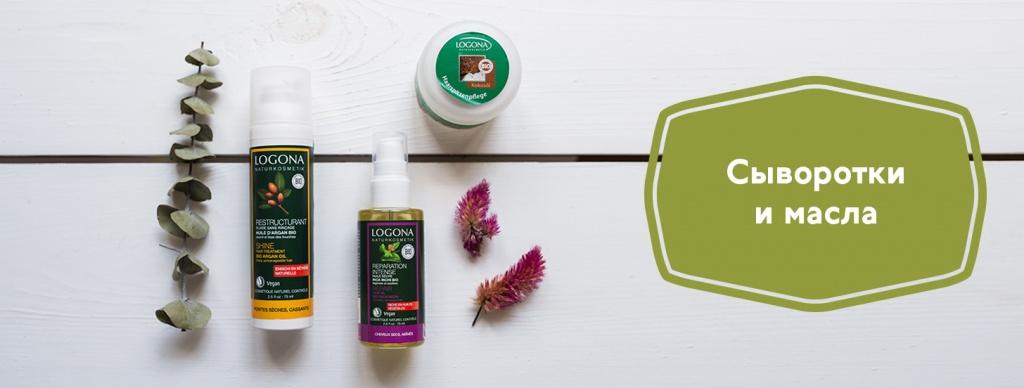 Дополнительный уход и питание волос